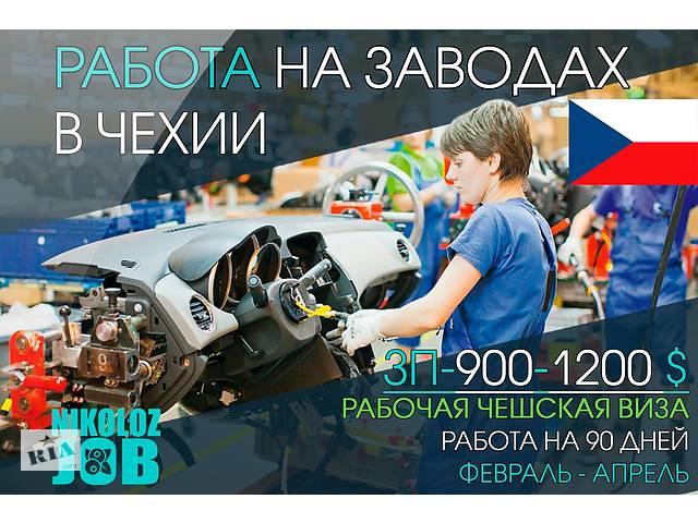 Работа в Европе. Работа на заводе в Чехии- объявление о продаже   в Україні