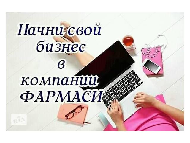 продам Работа в компании Фармаси бу  в Украине