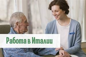 Уход за больными пожилого возраста на дому авито мед.пансионаты для престарелых, больных