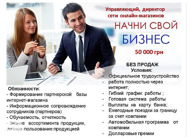 купить бу Управляющий (директор)  сети онлайн  магазинов   в Украине