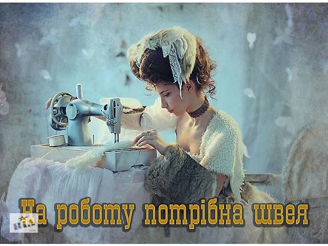 В салон штор на постоянную работу требуется швея.- объявление о продаже  в Тернопольской области