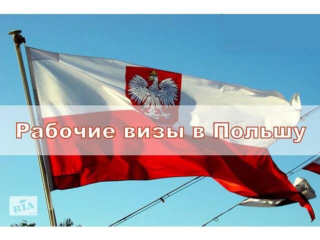продам Виза в Польшу  бу  в Украине