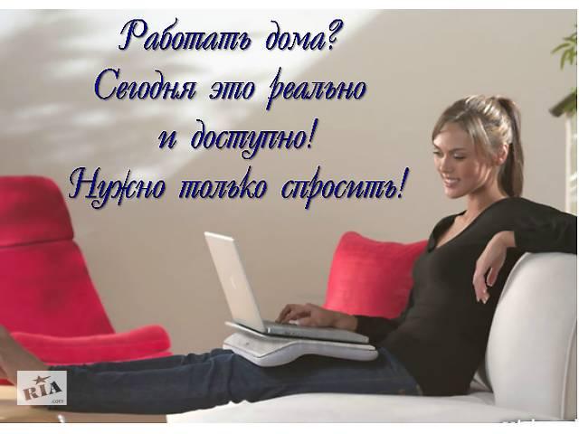 Работа в онлайне на дому в украине работа для вас журнал онлайн