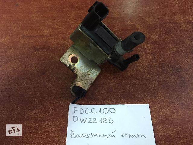 Вакуумный клапан  Nissan   FDCC100    0W2212B- объявление о продаже  в Одессе