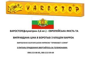 Варостоп - защита пчел от клещей Варроа(Varroa) _Болгария (до 05.2021)