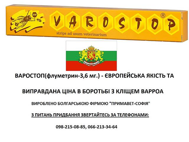 бу Варостоп - защита пчел от клещей Варроа(Varroa) _Болгария (до 05.2021) в Броварах