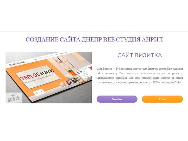 продам Веб студия Анрил. Разработка сайта. Оптимизация. Продвижение.  бу  в Украине