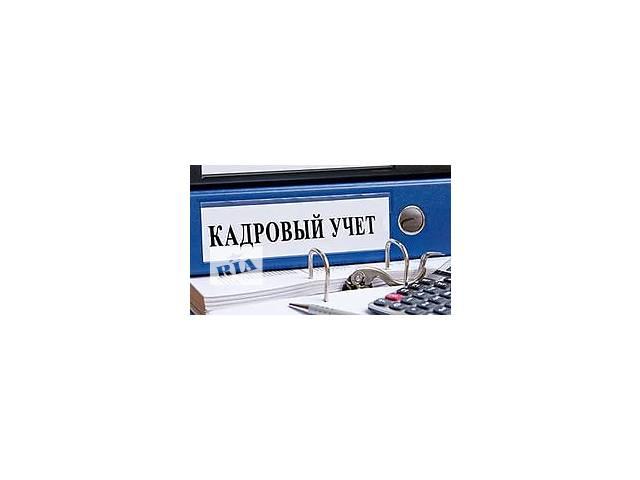 Ведение кадрового учета- объявление о продаже  в Киевской области