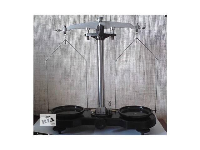 продам Весы лабораторные механические равноплечные 50г-1кг бу в Запорожье