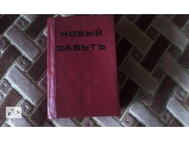 продам Новый завет издание 1902 года бу в Днепре (Днепропетровск)