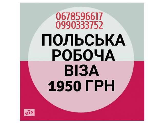 продам Віза 1950  бу  в Украине