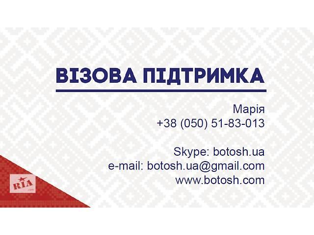 бу ВИЗОВАЯ ПОДДЕРЖКА по всей Украине (доступные цены)  в Украине