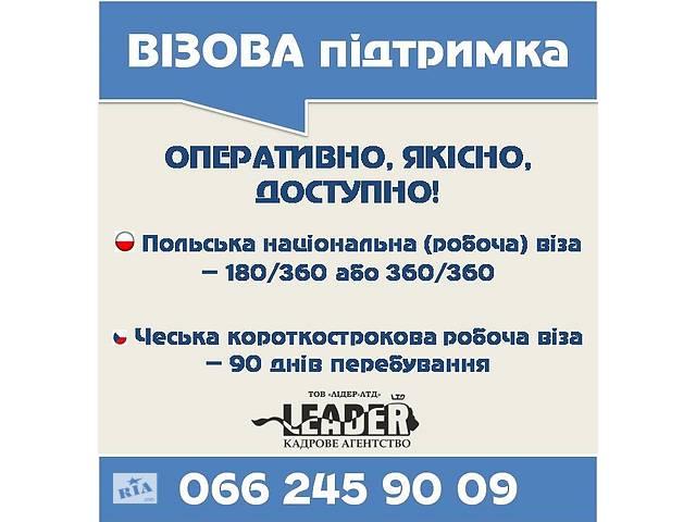 бу Візова підтримка  в Украине