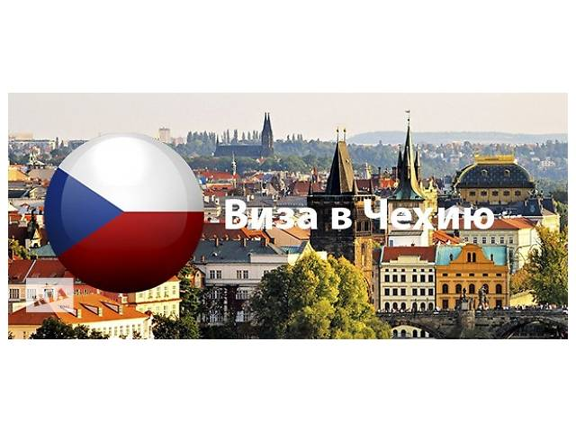 продам Визы в Чехию бу в Тернополе
