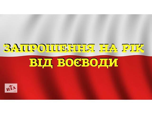 бу Візи в Польщу в Тернополе