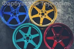 Покраска дисков порошковой краской Тернополь