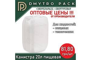 Канистра 20 л пластиковая пищевая штабелируемая HDPE