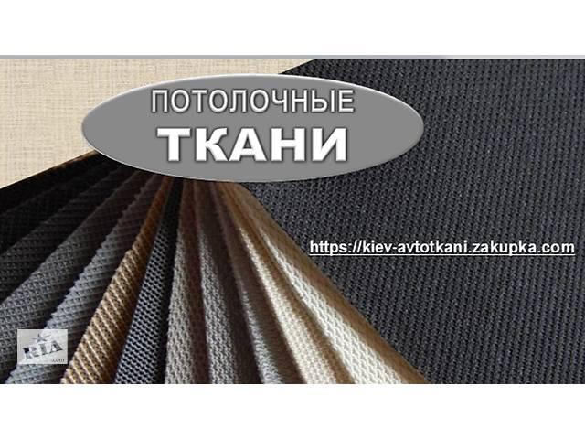 продам Потолочные автоткани для перетяжки свими руками бу  в Украине