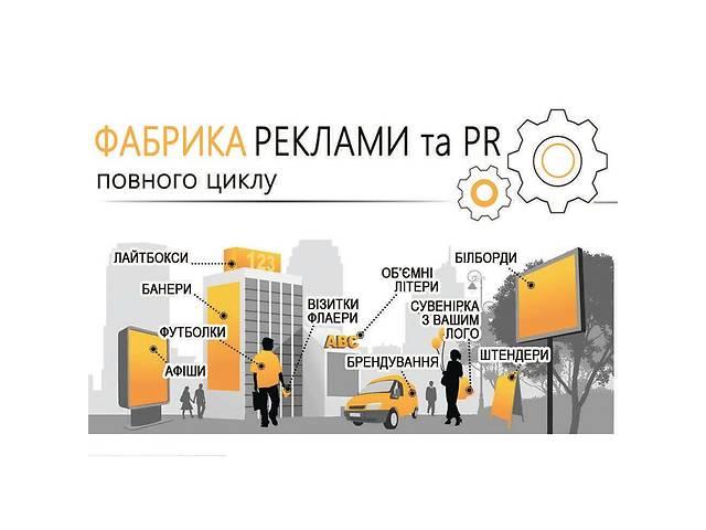 Все виды рекламы!- объявление о продаже   в Украине