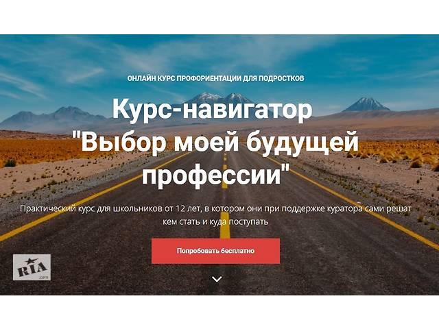 купить бу Выбор профессии будущего. Онлайн курс-навигатор  в Украине