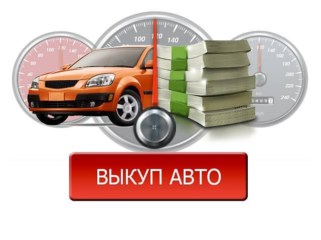 купить бу Выкуп автомобилей  в Украине