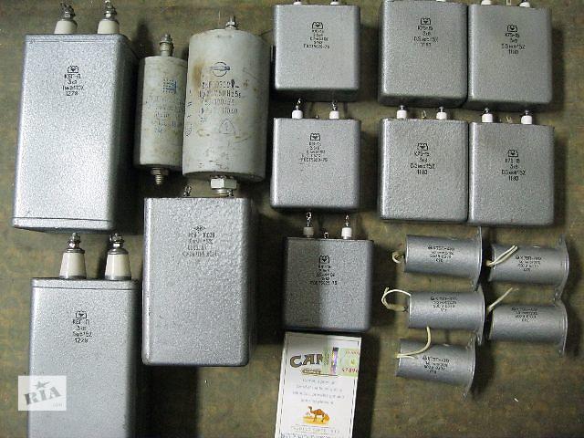 Высоковольтные конденсаторы КБГ-П,МБГТ,К41-1а,К75-15,К75П-4ИХ.- объявление о продаже  в Киеве