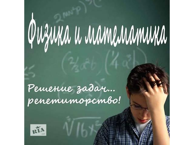 купить бу ВЫСШАЯ МАТЕМАТИКА для студентов - просто, понятно и доступно  в Украине