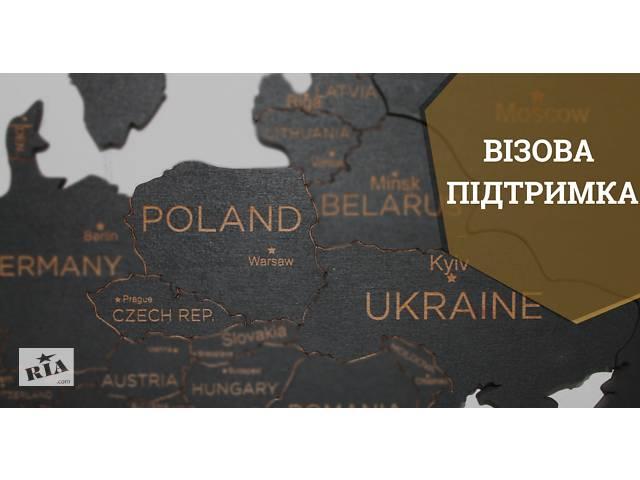 продам Визовая поддержка. Польская рабочая виза на 6 мес. бу  в Украине