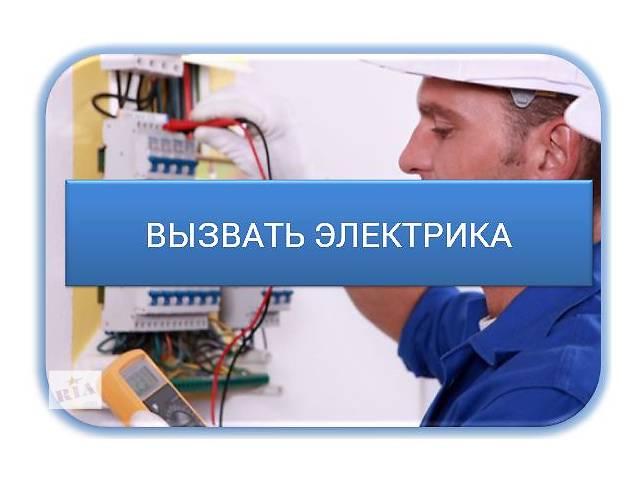 бу Вызвать электрика в Луганске
