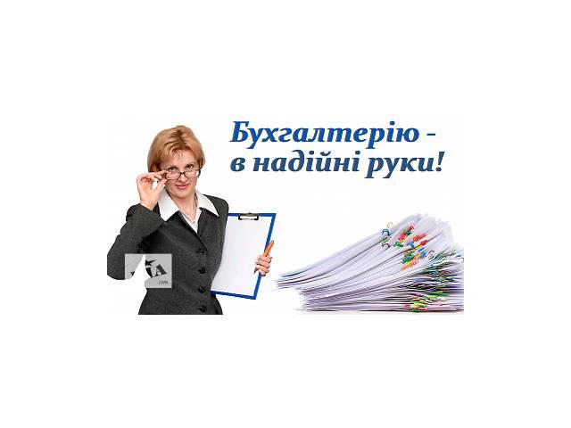 бу Качественные бухгалтерские услуги в Киевской области