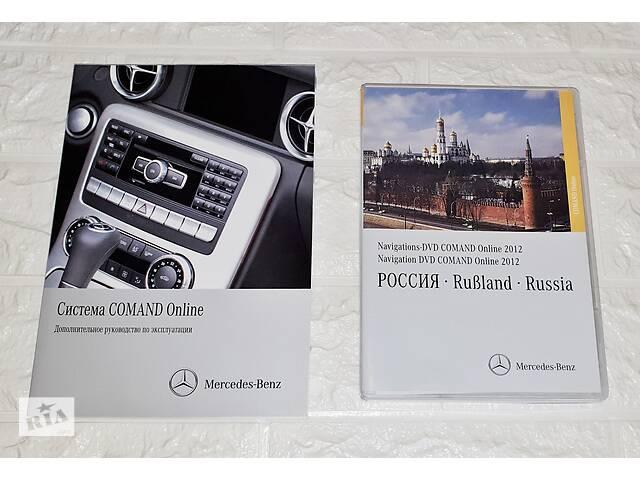 Инструкция (руководство) по эксплуатации Comand Online (Mercedes-Benz), CD с навигацией- объявление о продаже  в Киеве