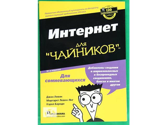 бу Интернет для Чайников в Одессе