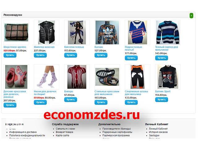 Интернет магазин с бесплатной доставкой, по Украине.- объявление о продаже   в Украине