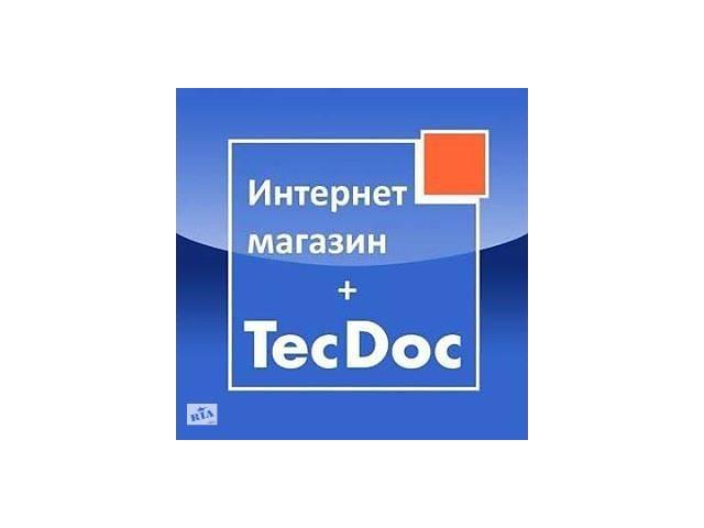 бу Интернет магазины с TecDoc (текдок) Vin и 1С под заказ!  в Украине