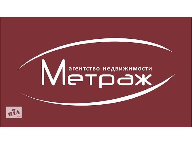 бу Ищем сотрудников АН Метраж Салтовка в Харькове