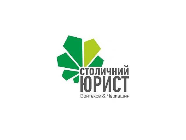 бу Юридические услуги,Юридические услуги, Адвокат в Киеве