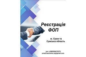 бесплатная юридическая консультация в г сумы