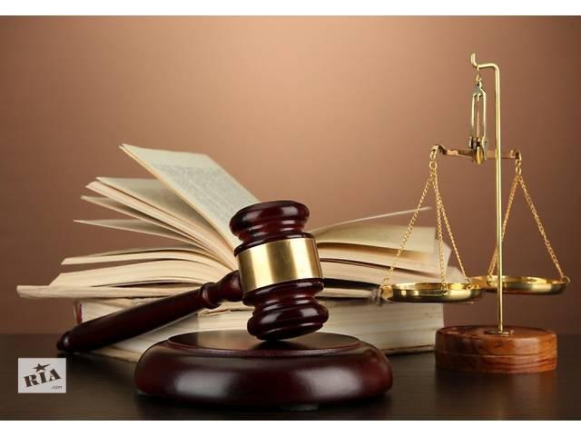 Юридические консультации и услуги- объявление о продаже   в Украине