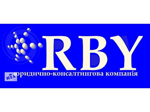 бу Юридические услуги (сопровождение, консультирование)  в Украине