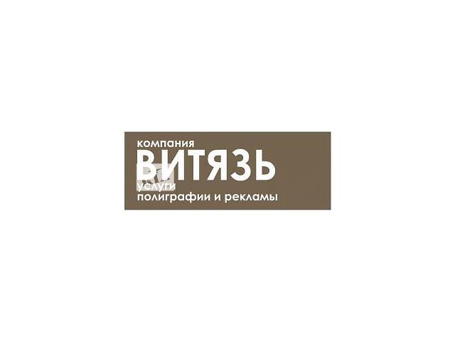 бу Изготовление листовок для раздачи на улице в днепропетровске в Днепре (Днепропетровск)