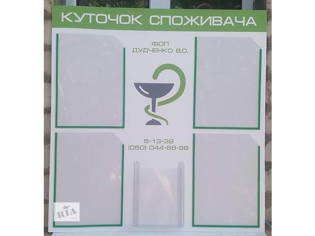 Виготовлення кутків споживача- объявление о продаже   в Україні