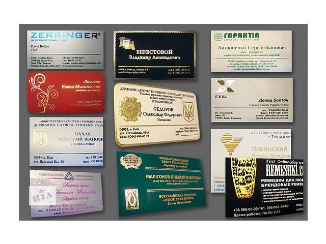 продам изготовление визиток цена бу  в Украине