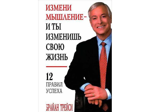 бу Измени мышление - и ты изменишь свою жизнь (6-е издание) в Харькове