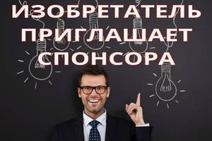 Изобретатель приглашает партнера-инвестора в бизнес с франшизой! StartUp