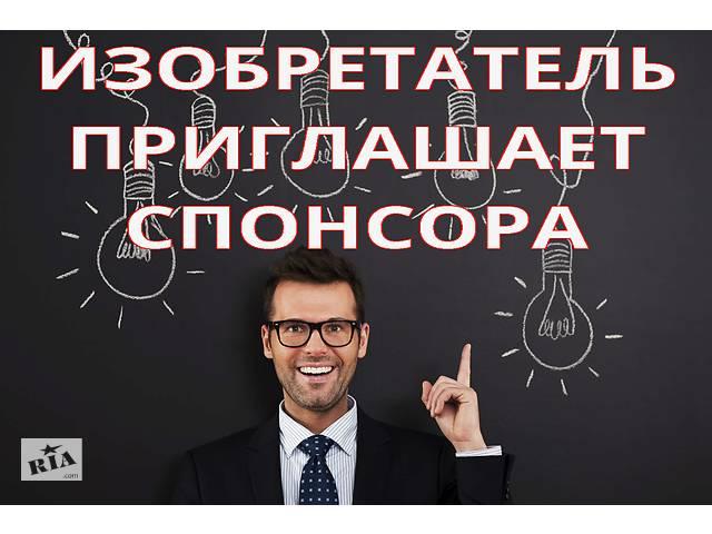 продам Изобретатель приглашает партнера-инвестора в бизнес с франшизой! StartUp бу  в Украине