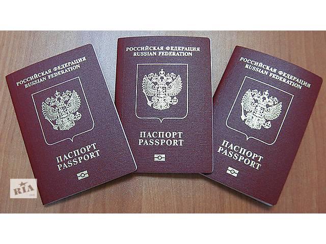 купить бу Загранпаспорт России в Москве, Ростове и Севастополе! в Севастополе