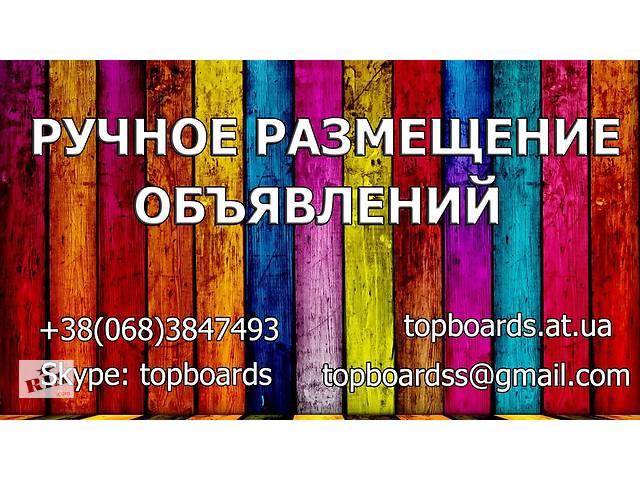 купить бу Заказать рассылку на доски объявлений Киева  в Украине