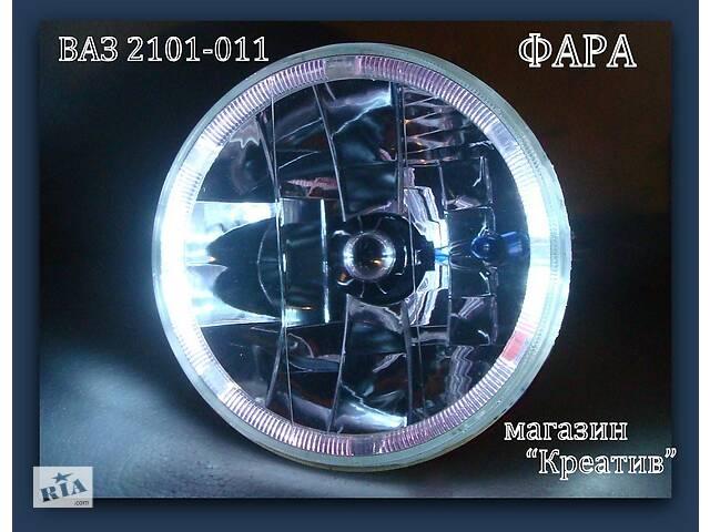 продам Фара для ВАЗ 2101 или Нива с ангельскими глазками белого цвета бу в Запорожье