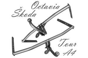Новые Фаркопы Skoda Octavia Tour