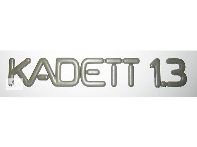 купить бу Kadett 1.3 - емблема, знак, логотип, напис. Оригінал GM! в Києві